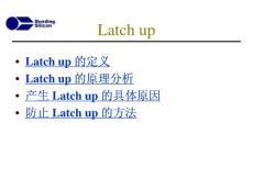 CMOS电路 latch up 的原理资料-latch