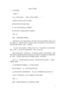 02-09商法真题