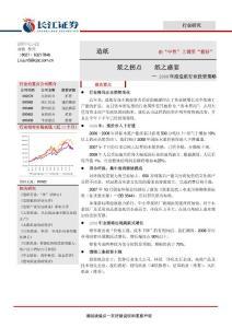 长江证券2008年度造纸行业投资策略