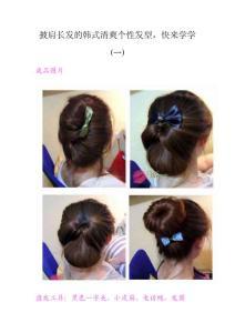 披肩长发的韩式清爽个性发型,快来学学(一)