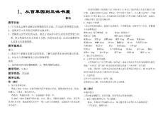 人教版七年级下册语文教案1-5课