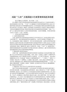 """管理学论文-浅谈""""入世""""后我国进口行政管理体制改革构想"""