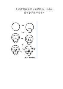 儿童简笔画集粹(学以致用篇)