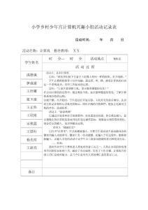 乡村少年宫记录表