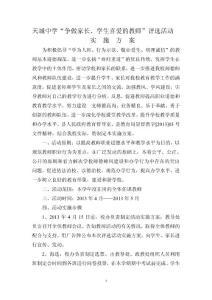 """崇阳县天城中学""""学生、家.."""