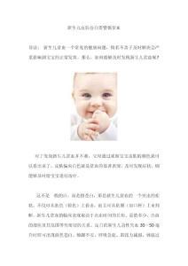 新生儿皮肤苍白要警惕贫血