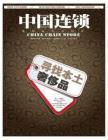 [整刊]《中国连锁》2013年4月