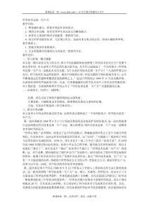初中语文《科学技术是第一生产力》课件资料合集