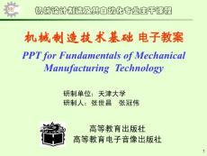 机械制造ppt