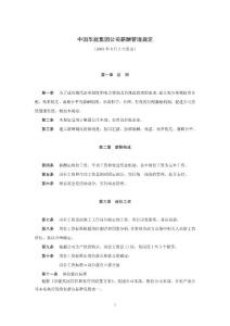 【47】華能人 (2003)303號 中國華能集團公司薪酬管理規定