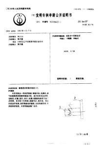 CN90106421.1-解毒消炎软膏的制备方法