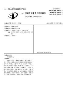 CN200810237117.6-梅毒倒毒丸