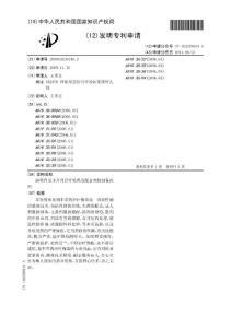 CN200910250140.3-清毒丹及小升丹治疗梅毒及配合剂的制备应用