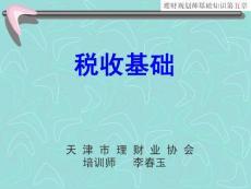 理财规划师课件(第五版)--税收基础-李春玉