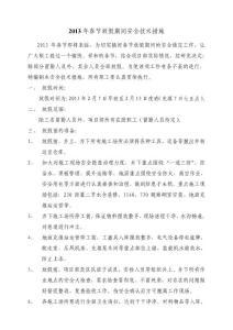 2013年春节放假安全措施