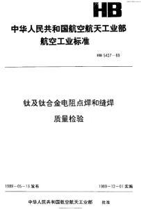 HB 5427-1989 钛及钛合金电阻点缝焊质量检验