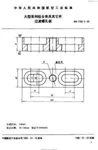 HB 7150.3-1995 大型系列组合夹具其它件 过渡螺孔板