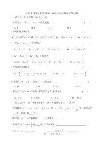 北师大版数学七年级下册全册测试题及期中、期末测试卷_含答案共14套)