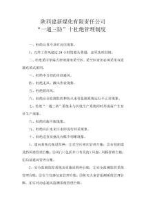 陕西建新煤化有限责任公司