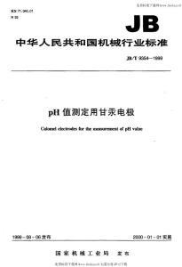 JBT 9354-1999 pH值测定用甘汞电极