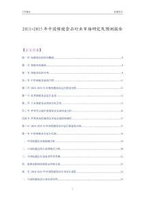 2011-2015年中国保健食品行业市场研究及预测报告