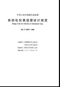 HGT_20507-2000自动化仪表..