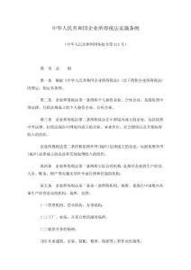 中华人民共和国企业所得税法实施条例