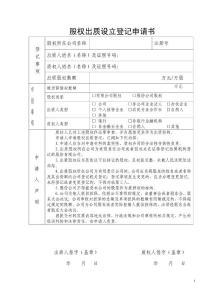 股权出质设立登记申请书