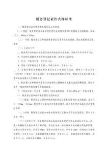 附件1:税务登记证件式样标准