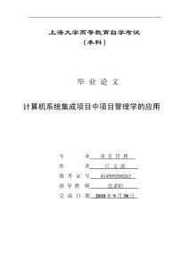 項目管理學--論文