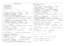 人教版五年级数学下册填空题总复习