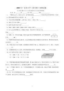 1995年至2013年廣東省小學《育苗杯》初復賽試題