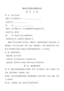 物业管理服务委托协议