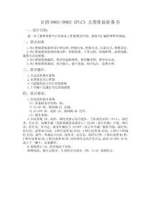 PLC大型作业任务书