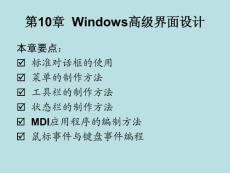 第10章Windows高级界面设计