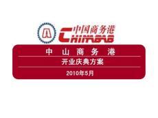 18中国商务港开业策划方案
