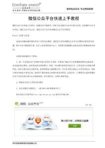 微信公众平台快速上手教程