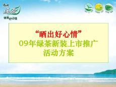 22绿茶新装上市推广活动方案