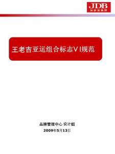 28王老吉亚运组合标志规范