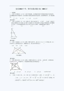 备战2012中考:梯形真题试题汇编(400套)