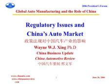 【精品】政策法规对中国汽车产业的影响5