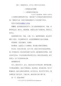 徐鹤宁销售秘诀顾客转介绍..