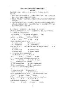 09浙江高职英语试卷及答案