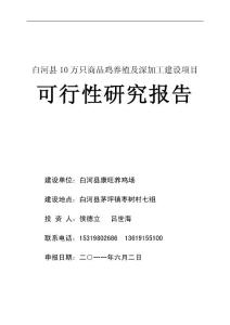 XX县康旺养鸡场建设项目可研报告