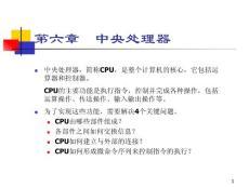 【精品】计算机组成原理中央处理器CPU85