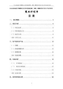 保健食醋、果醋、醋酸饮料开发生产技术项目商业计划书