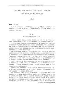 【精品】环宇建设杯首届浙江省少年文学之星征文比赛