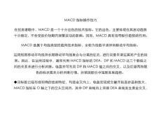 MACD指标操作技巧