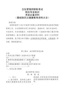 2013年_衛生管理師職稱考試_流行病學_必備資料