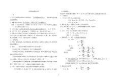 2013年中考物理功和机械效率专题复习